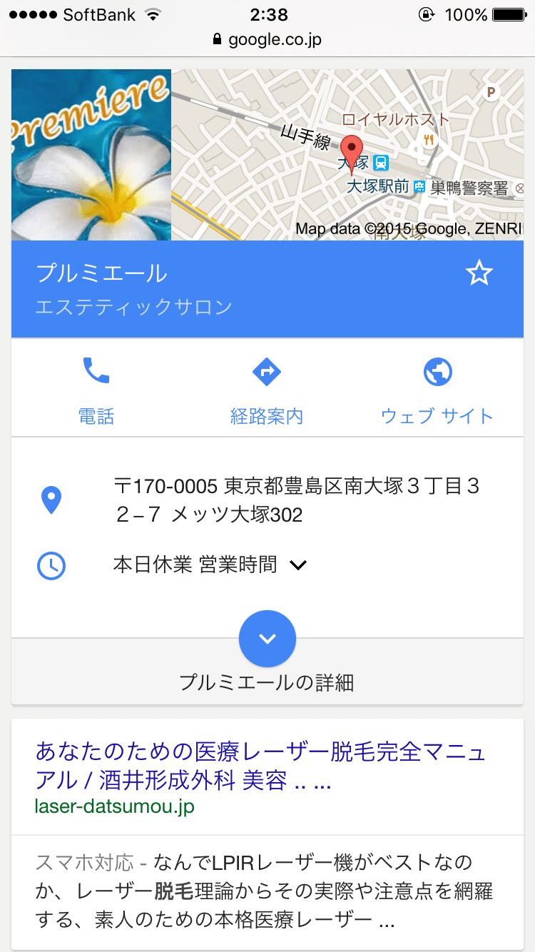 スマートフォン検索